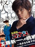 Detective Conan Drama Special 1: The Letter of Challenge