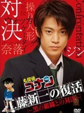 Détective Conan : Kudo Shinichi Returns! Showdown with the Black Organization