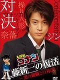 Détective Conan : Kudo Shinichi Returns! Showdown with the Black Organization
