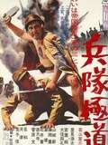 Enlisted Yakuza