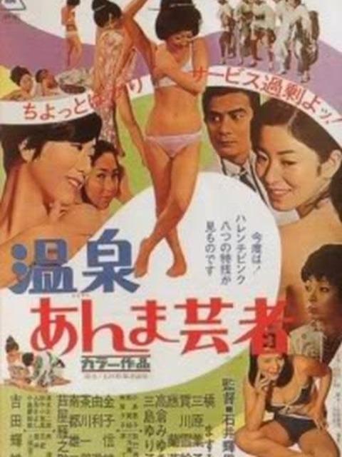Hot Springs Geisha