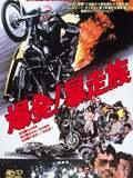 Detonation: Violent Riders