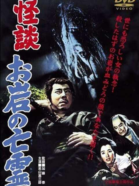 Le Conte du fantôme d'Oiwa