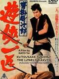 Tokijiro Kutsukake: un loup solitaire