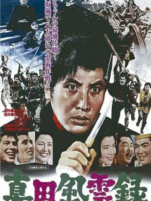 Sasuke and His Comedians