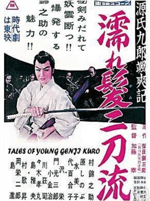 Tales of Young Genji Kuro