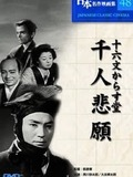 Jūrokumon karasudō: Sennin higan