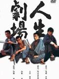 Jinsei gekijô