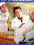 Serdtse Byotsya Vnov