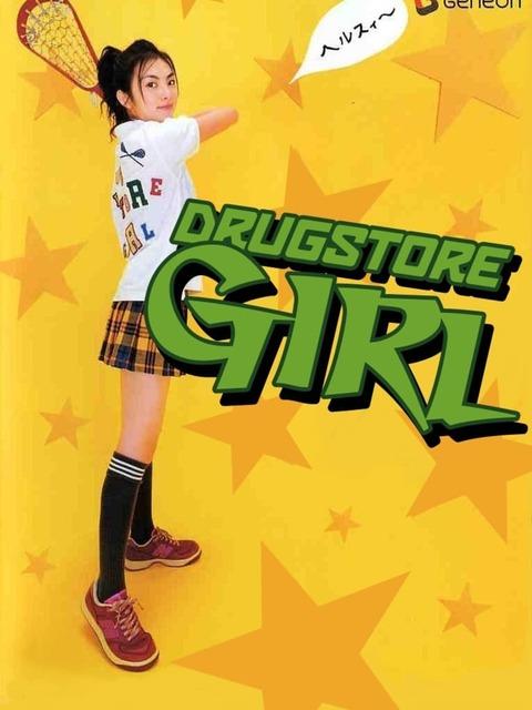 Drugstore girl