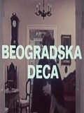 Beogradska deca