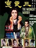 The Midnight Murder