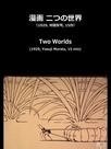 Deux mondes