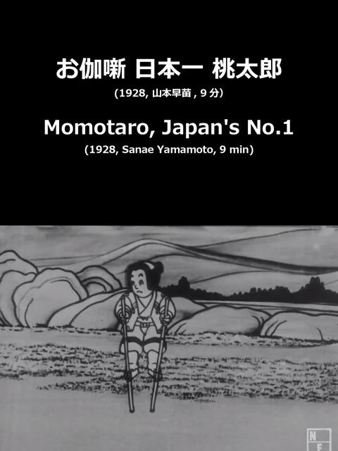 Momotaro, Numéro Un du Japon