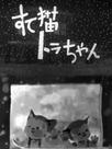 Tora-chan, le chat abandonné