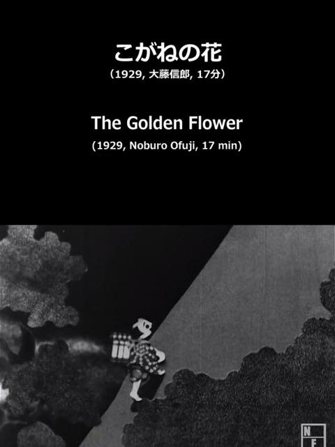 La Fleur d'Or