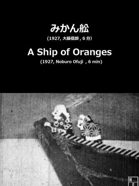 Un bateau d'oranges