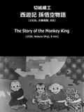 L'Histoire du Roi des Singes