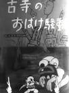 La Chasse au monstre de Taro