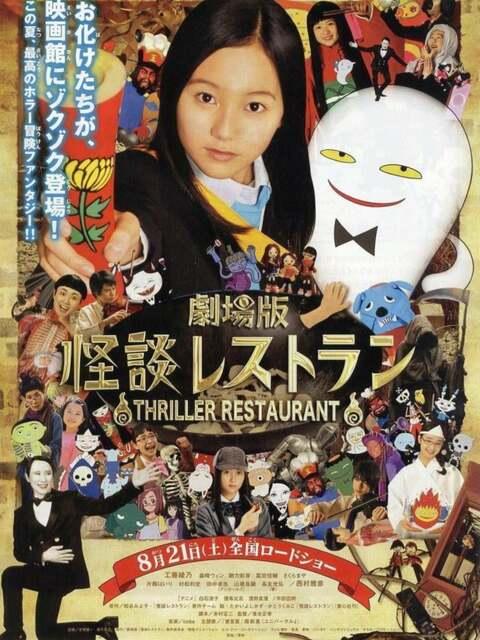 Thriller Restaurant