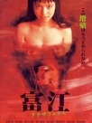 Tomie 2 Another Face