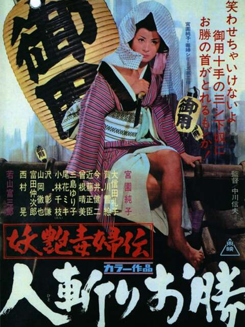 Yoen dokufuden: Hitokiri okatsu