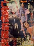 Le Manoir du chat fantôme
