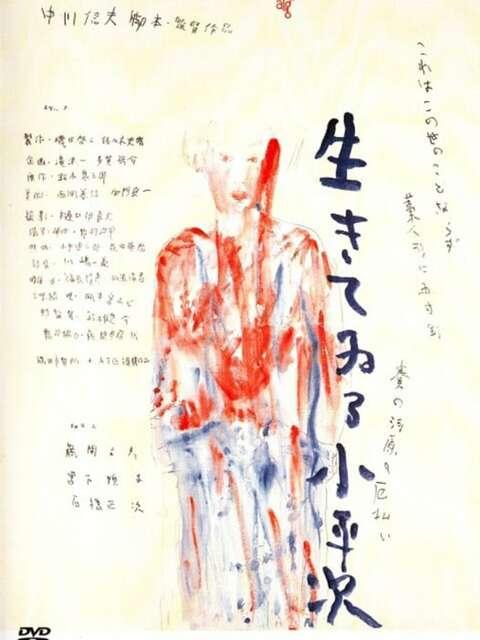 The Living Koheiji