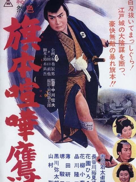 Samurai Hawk