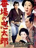 Banba no Chūtarō