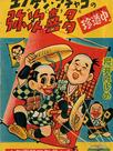 Enoken's Yaji and Kita