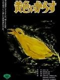 Le Corbeau jaune