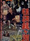 Kaidan Kagami-ga-fuchi