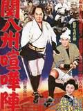 Kanhasshū ken kajin