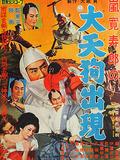 Ō tengu shutsugen