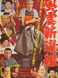 Fuun Shinsengumi