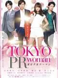Tokyo PR Femme