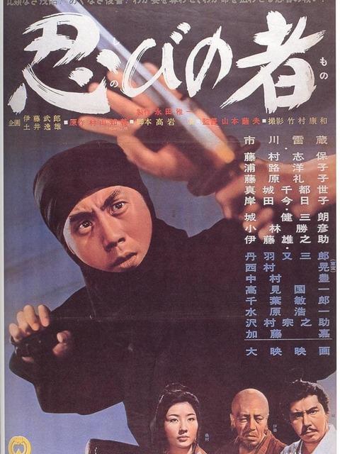 Le Secret du ninja