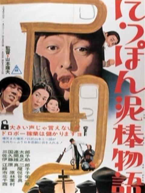 Les Contes du voleur japonais