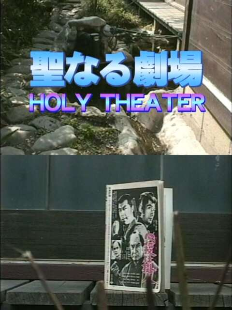 Holy Theater