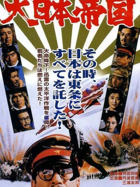 Dai Nippon Teikoku