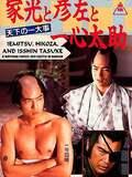 Iemitsu, Hikoza and Isshin Tasuke - A National Crisis: Edo Castle in Danger