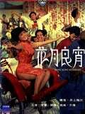 Hong Kong Rhapsody