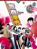 Qing chun wan sui