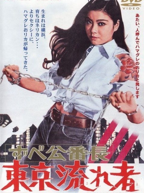 Delinquent Girl Boss: Tokyo Drifters