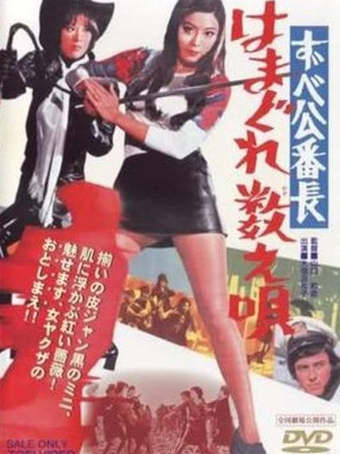 Delinquent Girl Boss 3: Ballad of Yokohama Hoods