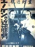 Enoken's Kondo Isami