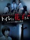 Beginning of Toire No Hanako-san