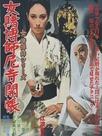 Woman Gambler and the Nun