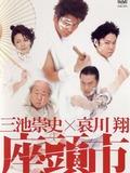 La Légende de Zatōichi : Vol. 29 - Zatōichi Live